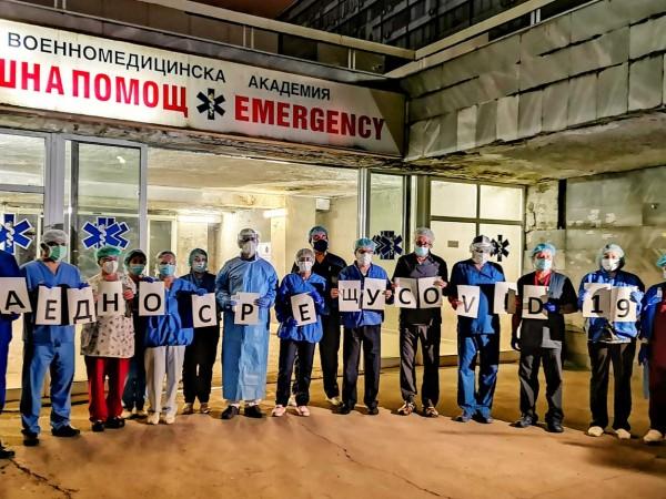 В 20 часа лекари и медицински сестри излязоха пред спешните