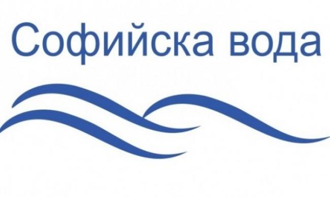"""""""Софийска вода"""" временно ще прекъсне водоснабдяването в с. Железница"""