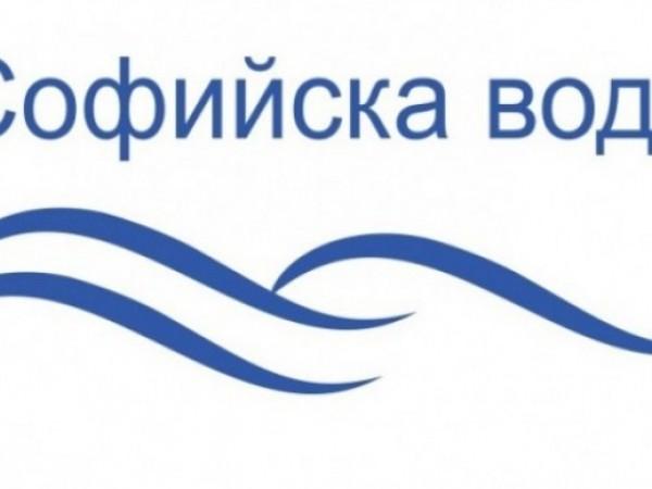 """""""Софийска вода"""" временно ще прекъсне водоснабдяването в село Железница, съобщават"""