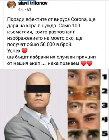 Измамници събират лични данни от името на Слави Трифонов