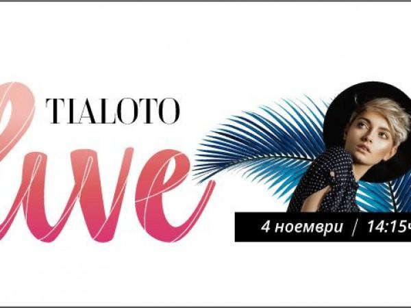 Един от най-предпочитаните лайфстайл сайтове Tialoto.bg е подготвил специална изненада