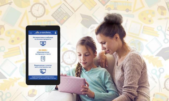 """A1 и """"Просвета"""" дават безплатен достъп до платформата е-prosveta за бъдещите учители"""
