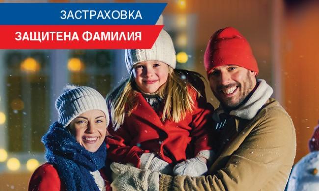 """ЗАД """"Армеец"""" с промоция на имуществени застраховки до края на февруари 2021 година"""