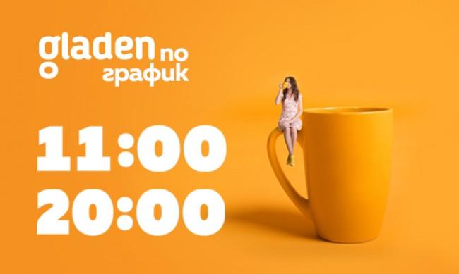 Онлайн супермаркетът Shop.gladen.bg доставя поръчки в избрани от клиента часове