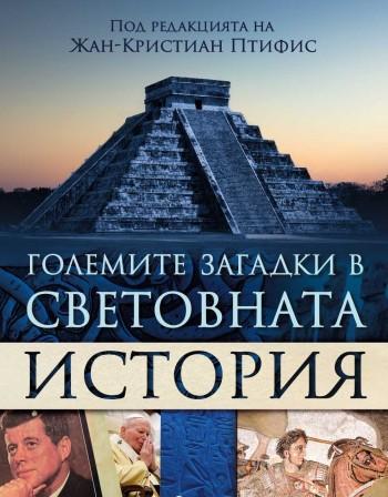 """Кои са """"Големите загадки в световната история"""""""