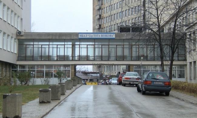 Болницата в Габрово търси доброволци за спомагателни дейности