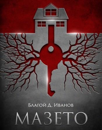 """Кинокритикът Благой Иванов ни праща в """"Мазето"""""""