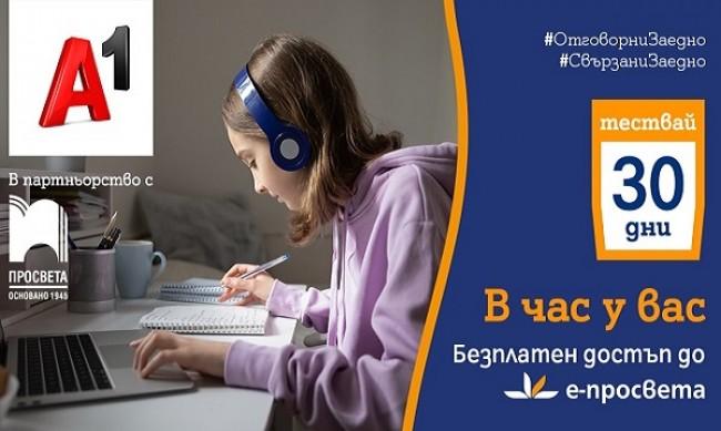 """""""Просвета"""" и А1 ще насърчат електронното образование с безплатен достъп до e-prosveta.bg за 30 дни"""