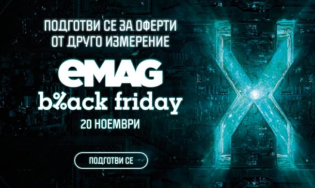 След часове започва Черният петък на eMAG