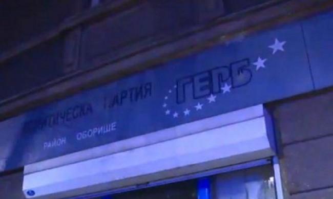 Прокуратурата ще разследва хулиганските действия пред офиса на ГЕРБ