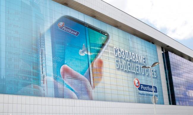 Пощенска банка стартира жилищно кредитиране от ново измерение
