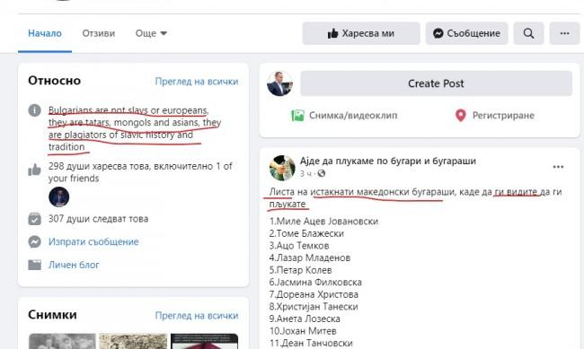 За поругаване: Македонци пуснаха списъци с хора с българско самосъзнание
