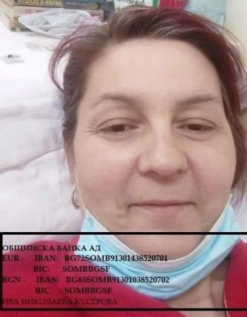 Да помогнем на Ива да бъде до семейството си, трябват 25 000 евро