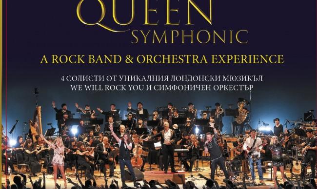 """Световно известното шоу """"Qween Symphonic"""" - за първи път у нас"""