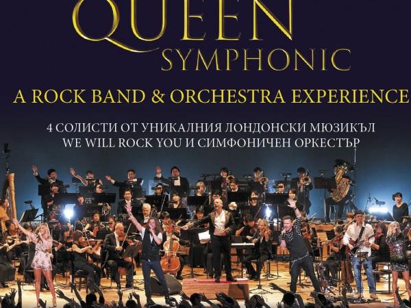 """""""Qween Symphonic"""" е грандиозен симфоничен рок спектакъл с най-великите хитове"""