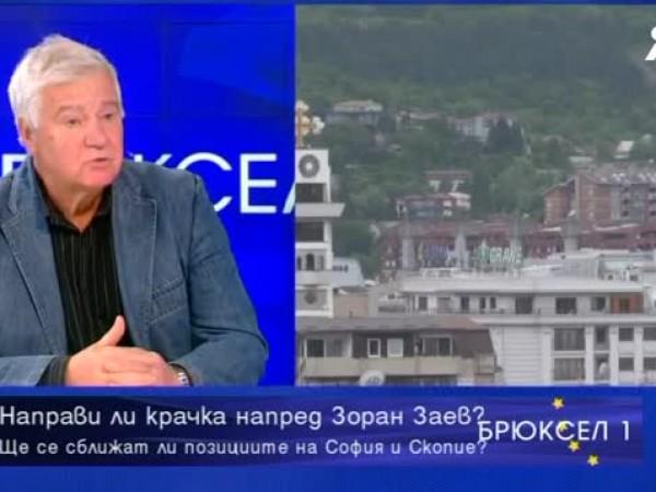 """""""Не е достатъчно в Република Северна Македония да се сменят"""