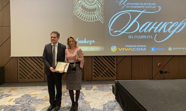 """Петя Димитрова с награда """"Банкер на годината"""" за лидерски умения и динамично развитие"""