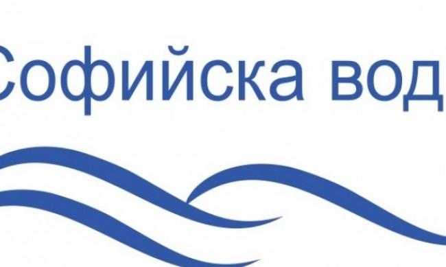 Къде в София спират водата на 2 декември, сряда?