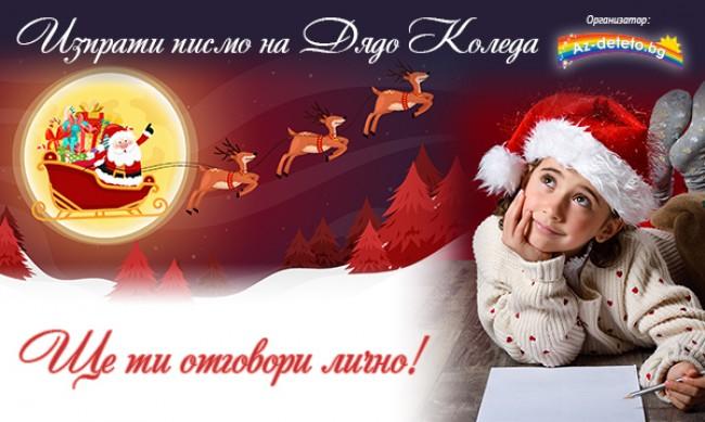 "За 17-та година Az-deteto.bg стартира инициативата ""Изпрати писмо до Дядо Коледа"""