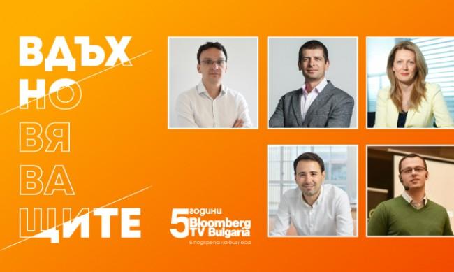 """Кои са победителите в стартъп инициативата """"Вдъхновяващите 5"""" – очаквайте в четвъртък в """"Бизнес старт"""" по Bloomberg TV Bulgaria"""