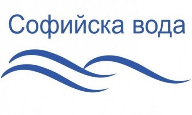 """""""Софийска вода"""" временно ще прекъсне водоснабдяването в  част от НПЗ """"Искър"""""""