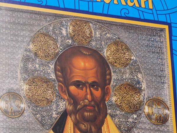 Православната църква днес почита паметта на Свети Николай Мирликийски Чудотворец.Още