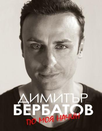 Българите слушат все повече аудиокниги