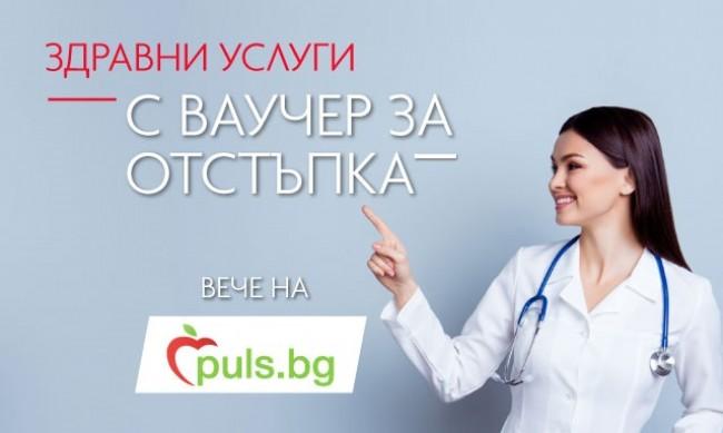 Puls.bg вече предлага достъп до медицински услуги