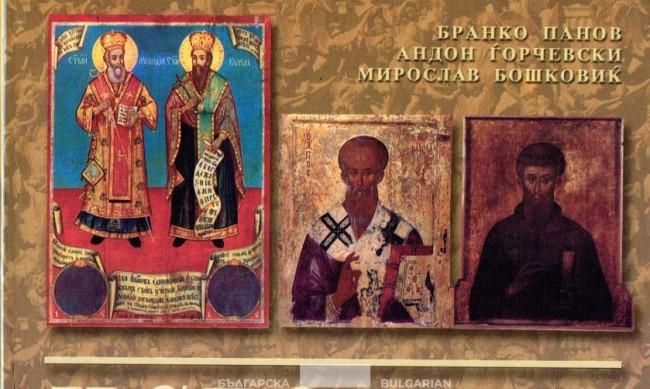 Самуил - основоположник на македонската царска династия, учат в СМакедония