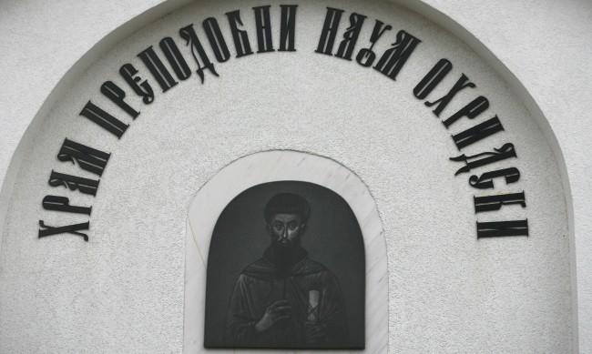 Почитаме  Свети Наум Охридски