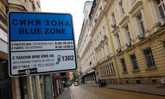 Без синя и зелена зона в София от 24 до 28 декември