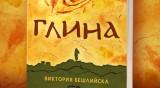 У-лицата с Виктория Бешлийска - търсачът на българските думи
