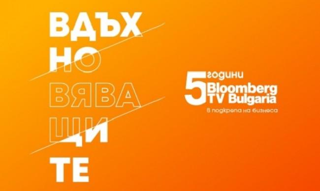 """Bloomberg TV Интервю представя победителите в дигиталната кампания """"Вдъхновяващите 5"""""""