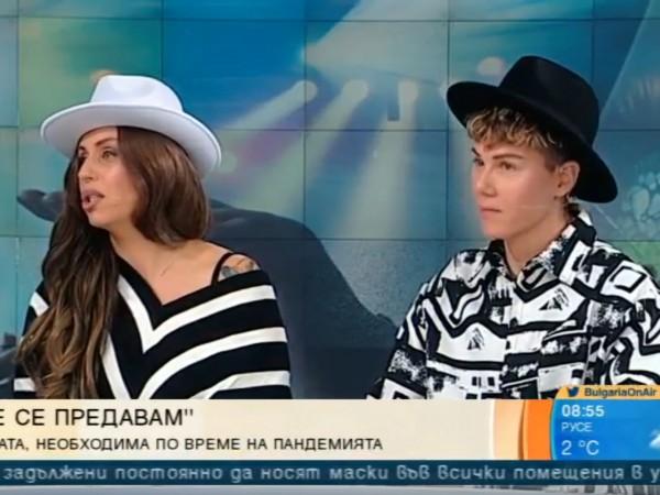"""Група Expose представи песента """"Не се предавам"""", носеща послание за"""