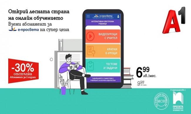 А1 и Просвета намаляват с 30% цената за абонамент в българското онлайн училище е-просвета