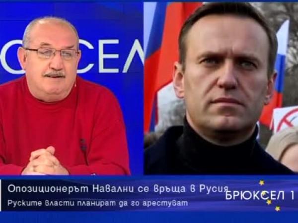 Алексей Навални, опозиционер и критик на руския президент Владимир Путин