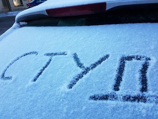 Рекордно ниска температура на въздуха за тази зима е измерена