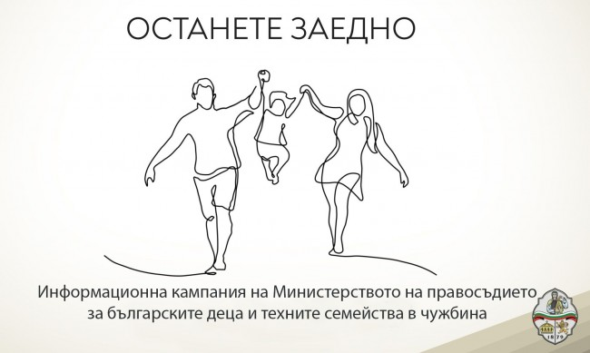 """""""Останете заедно"""" - кампания за българчетата в чужбина"""