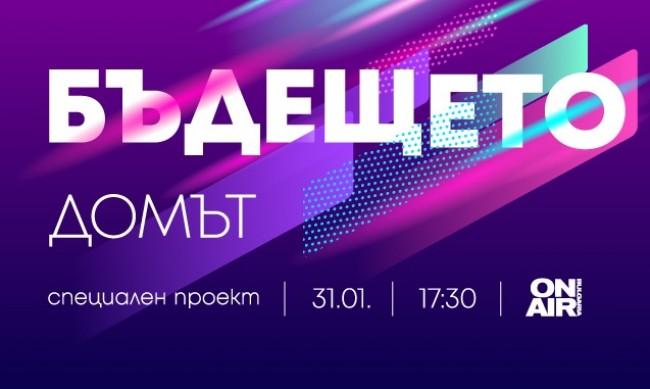 Bulgaria ON AIR представя бъдещето на дома, парите и комуникацията – в новия си проект