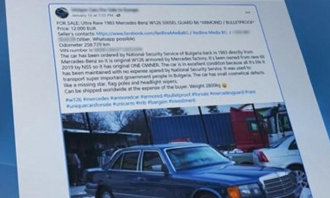 Продават бронирана кола на Тато за 12 хил. евро в мрежата