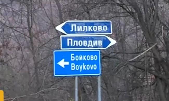 Липсващ път в родопски села край Пловдив изкара хора на протест