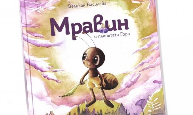 """Мравката, която разбуни духовете: """"За"""" и """"против"""" книжка за еднополова любов"""