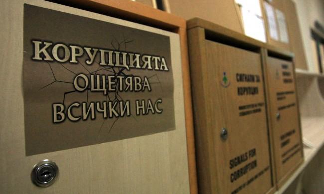 България отново сред най-корумпираните държави в ЕС