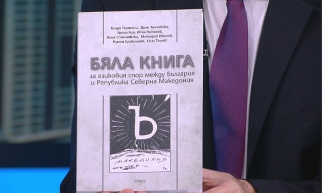Свирепа цензура: Северна Македония е една Северна Корея на Балканите!