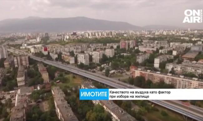 Качеството на въздуха - фактор за избор на жилище в София