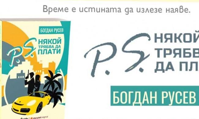 """Богдан Русев с """"P.S. Някой трябва да плати"""""""