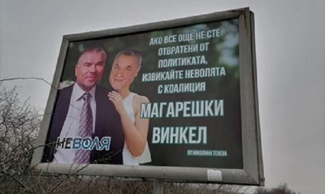"""""""Магарешки винкел"""" украси """"Тракия"""", НФСБ: Махнете го, обидно е!"""