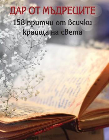 """158 притчи от всички краища на света в """"Дар от мъдреците"""""""