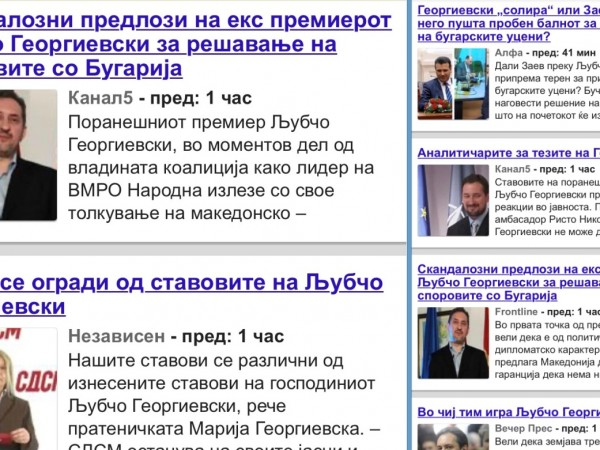 През последните 24 часа в РС Македония се провежда масирана