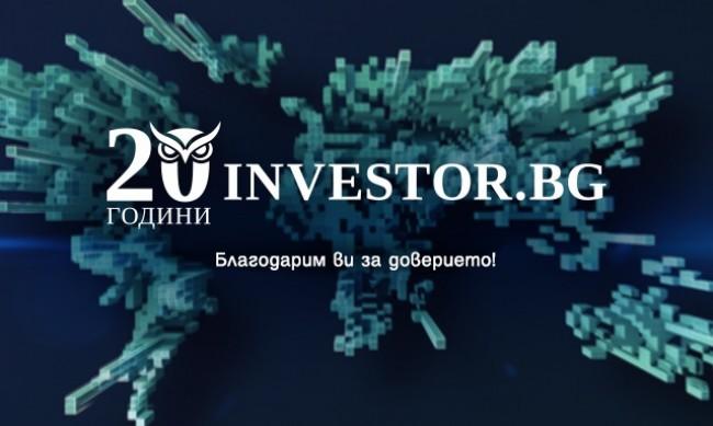 Investor.bg стана на 20 години!